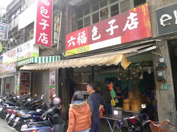 [桃園][早餐]六福包子店-值得一吃的好店 @跳躍的宅男