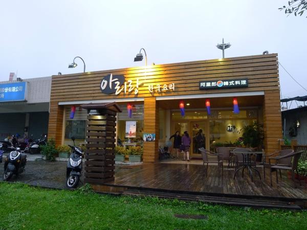 [花蓮]阿里郎韓式料理 @跳躍的宅男