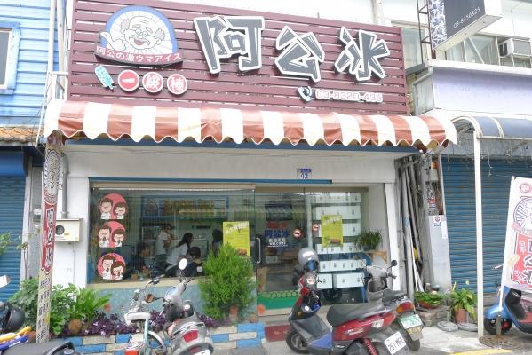 [花蓮]再訪阿公冰店