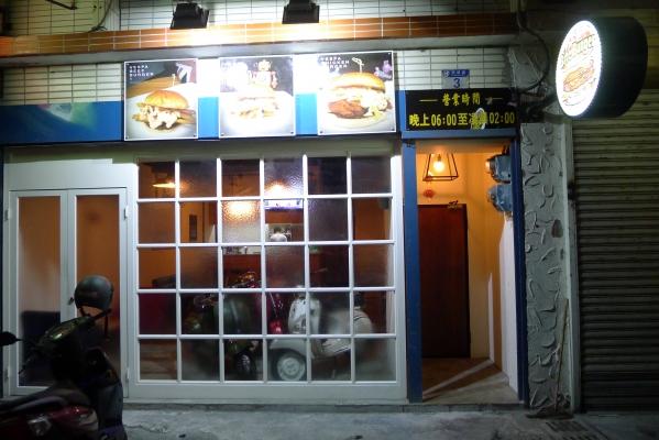 [花蓮][試吃]Bite Burger手工漢堡-喜歡世足賽來這家(已歇業 @跳躍的宅男