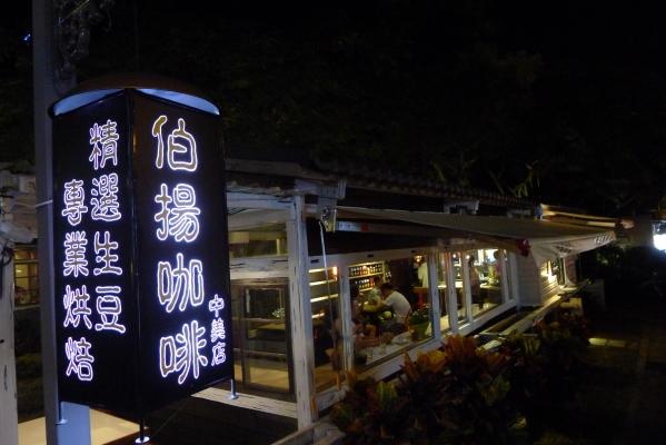 [花蓮]伯揚咖啡-中美店新開幕 @跳躍的宅男