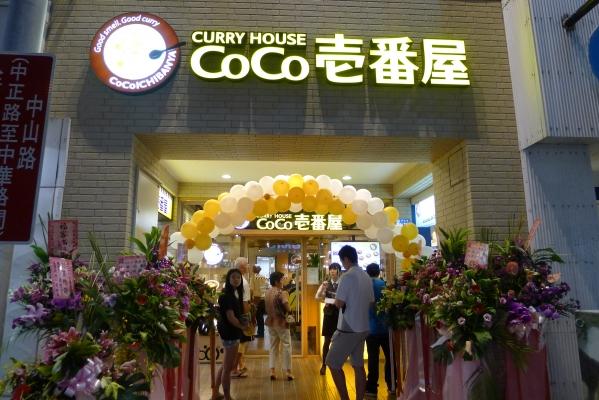 [花蓮]CoCo壹番屋咖哩新開幕