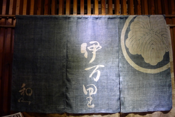 """[花蓮]再訪伊萬里日本料理餐廳-""""牛肉在哪裡""""(已歇業) @跳躍的宅男"""