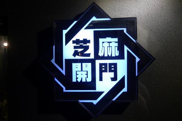 [花蓮]再訪芝麻開門日式洋食堂 @跳躍的宅男
