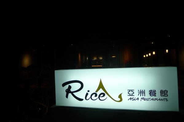 [花蓮]Rice亞洲餐館(已歇業) @跳躍的宅男