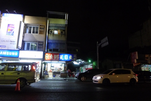 [花蓮][宵夜]林記清粥虱目魚 @跳躍的宅男