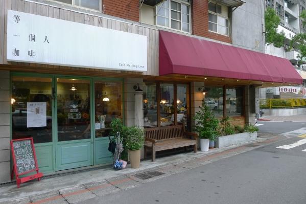 [台北文山區]等一個人的咖啡Cafe-喝個氣氛 @跳躍的宅男