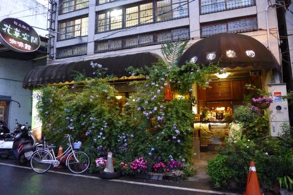 今日熱門文章:[花蓮][素食]花草空間粘土細工主題CAFE館