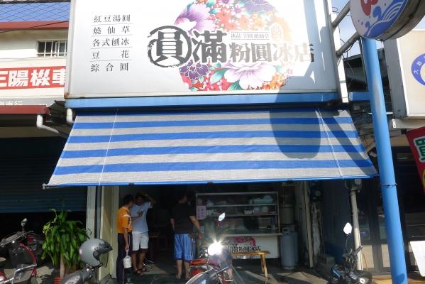 [花蓮吉安]再訪圓滿粉圓冰店-夏天必吃的冰店! @跳躍的宅男