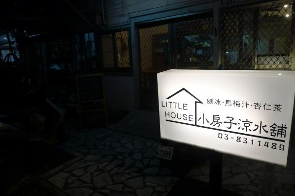 [花蓮]二訪小房子涼水舖-料好實在 杏仁茶加紅豆喝完讓人好放鬆啊 @跳躍的宅男