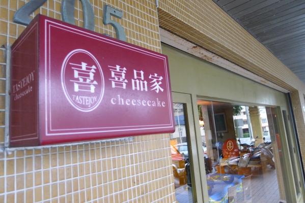 [花蓮美侖]再訪喜品家乳酪蛋糕-日種南瓜乳酪真是太好吃了 @跳躍的宅男