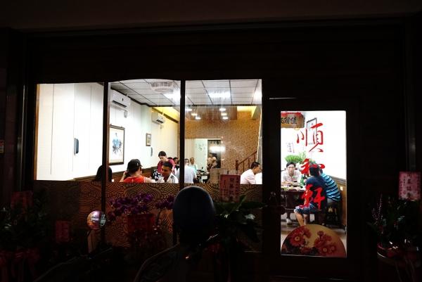 [花蓮]順和軒料理店-實惠好吃的台菜 很適合小家庭啊(已歇業) @跳躍的宅男