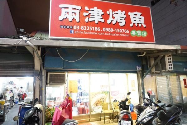[花蓮]再訪兩津烤魚-1人只要225元 就有現烤台灣鯛及超正點魯肉飯吃到飽!C/P值超高啊!!!(已搬家) @跳躍的宅男