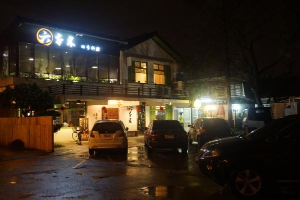 [宜蘭羅東][邀稿]六本木四季料理餐廳-每天現撈活海鮮的日式合菜!!!石烤天使蝦!金門蟹超美味啊! 而且就在羅東火車站旁 交通超方便 @跳躍的宅男