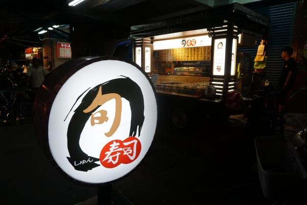 [花蓮太昌]旬壽司-它開在太昌三角市場 開到晚上12點 晚一點吃東西也好方便唷~他的握壽司我喜歡^^ @跳躍的宅男