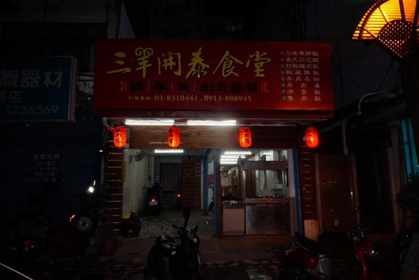 [花蓮美侖]三羊開泰食堂-雞油悶筍我好喜歡 有魯肉飯吃到飽很開心^^(已歇業) @跳躍的宅男