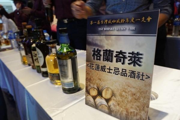 第一屆威咖威粉年度一支會-全台灣威士忌社團 上千支威士忌集聚一堂 推廣理性飲酒  美妙愉悅的飲酒經歷 @跳躍的宅男