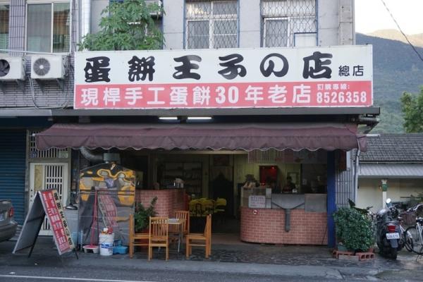 [花蓮吉安]蛋餅王子的店 @跳躍的宅男
