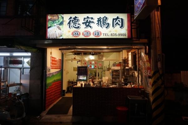 [花蓮]德安鵝肉搬新家-有賣豆菜麵ㄟ(已歇業) @跳躍的宅男
