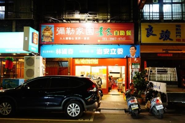 [台北捷運板橋線]彌勒家園素食坊自助餐-素食吃到飽 超佛心價只要85元!!!(已歇業) @跳躍的宅男