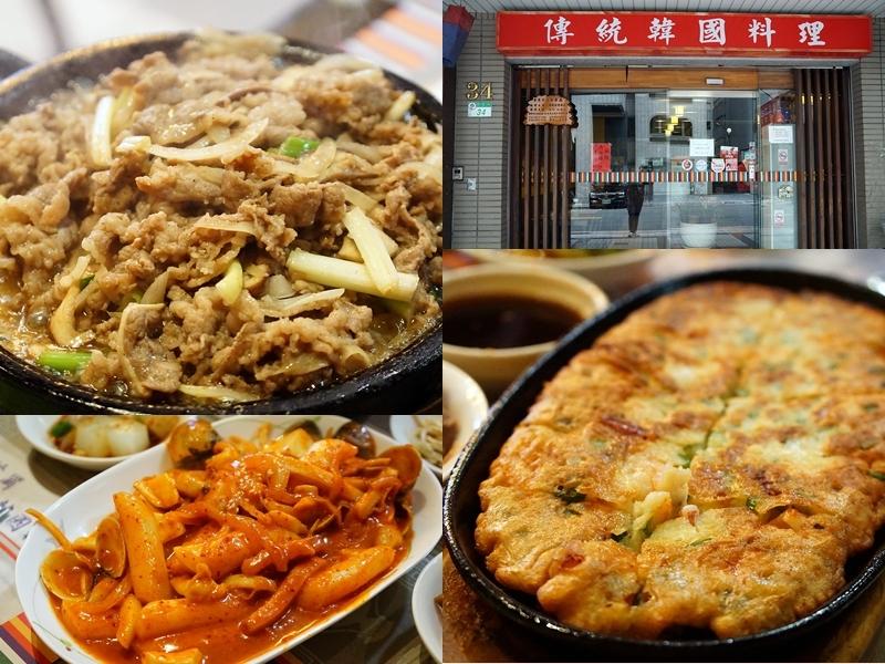 [台北捷運中山國小站]首爾韓國傳統料理-陶鍋牛湯頭之美味 完全打中我的味蕾啊! @跳躍的宅男