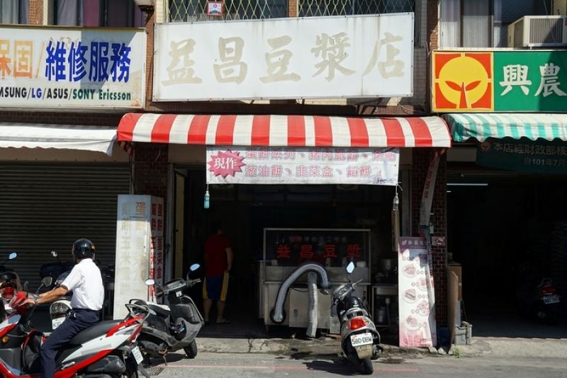 [花蓮]再訪益昌豆漿店-豬肉脆餅和韭菜盒 配上他們的特製醬料可真好吃啊!!! 而且價格又很實惠! @跳躍的宅男