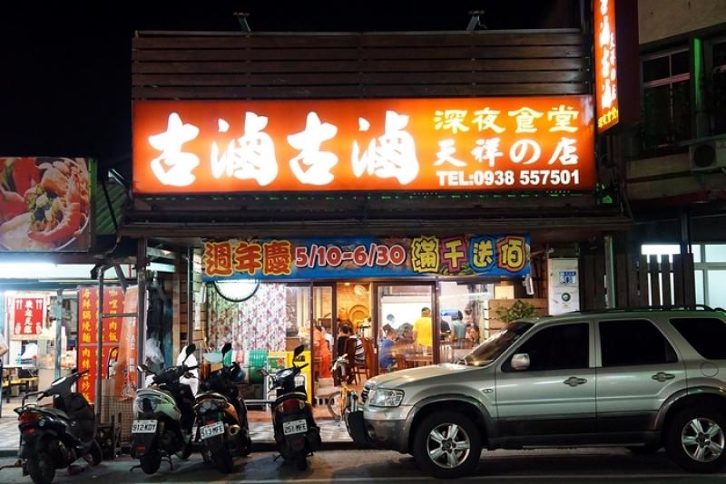 [花蓮][宵夜]古滷古滷深夜食堂-好吃滷味,香辣川味菜 不管是吃飯或是小酌都很適合啊! @跳躍的宅男
