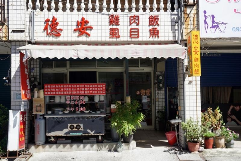 今日熱門文章:[花蓮市]二訪德安雞肉飯-必點滷白菜 滷魚肚味濃而不重味 再來碗雞肉飯加片爌肉 一天活力用不完啊!
