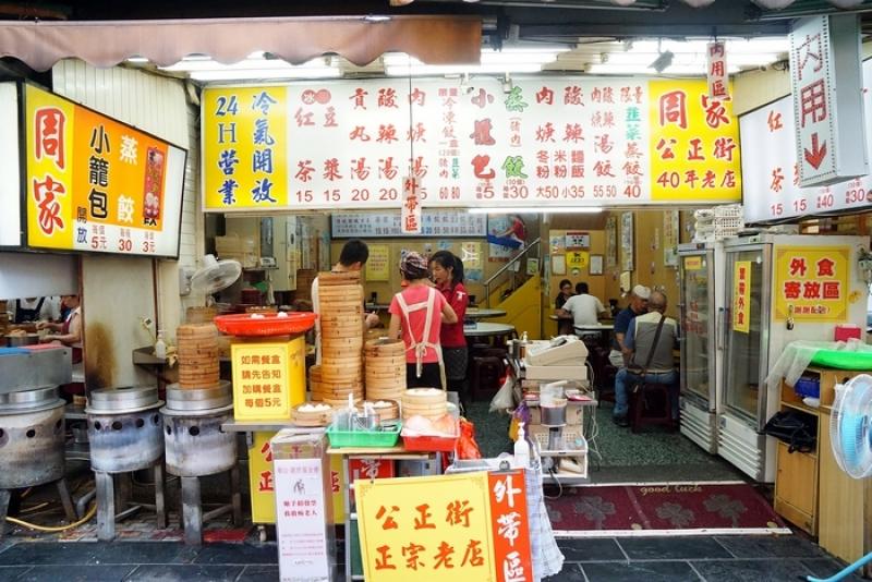 [花蓮市區]周家蒸餃小籠包(老周蒸餃)公正街40年老店  24小時營業隨時可以吃得到唷 @跳躍的宅男