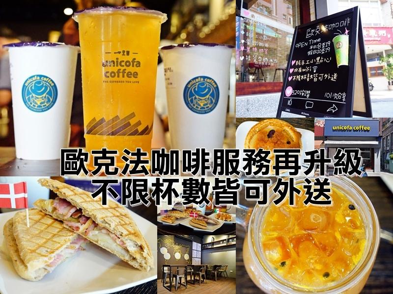 [花蓮市區]二訪歐克法咖啡-服務再升級 不限杯數市區皆可外送 @跳躍的宅男