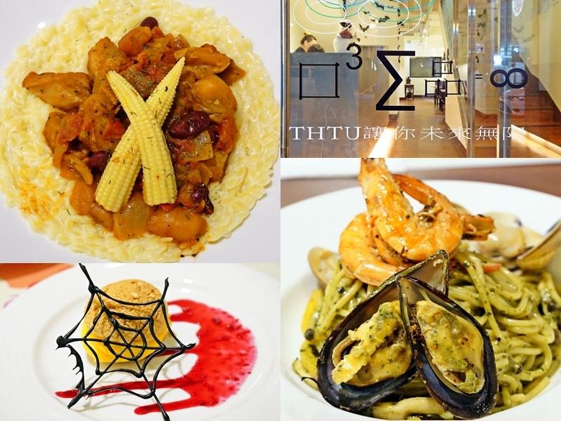 [花蓮]臺灣觀光學院THTU形象館-青醬義大利麵意外的好吃! 還有我第一次看到的義大利米型麵 口感我喜歡! @跳躍的宅男