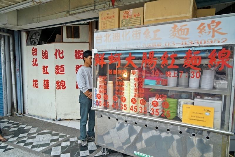 [花蓮市]台北迪化街紅麵線-從早到晚的好味道 辣醬超加分 又辣又香啊! @跳躍的宅男