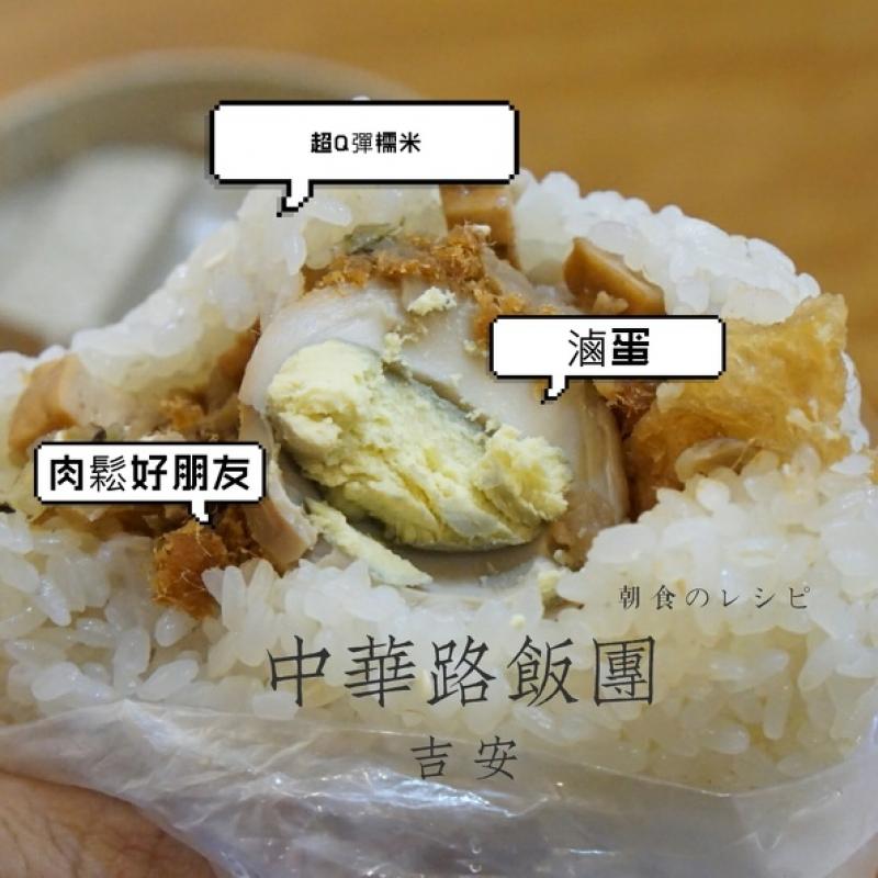 [花蓮吉安美食]二訪中華路飯團-超Q彈糯米 滷蛋 榨菜現炸油條 再加點辣 好吃的不得了啊 花蓮早餐 花連飯糰 @跳躍的宅男