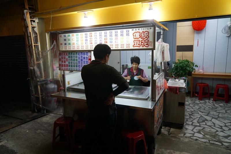 [花蓮市]邱記傳統豆花搬新家 1976年甜點老店,從巷口攤位變成店面 @跳躍的宅男