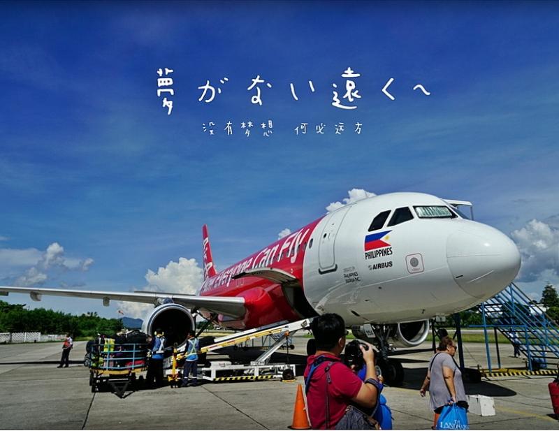 [菲律賓薄荷島]AirAsia網路訂票超優惠 體驗亞航行程及如何訂票 促銷機票更是讓你輕鬆出國沒負擔 @跳躍的宅男