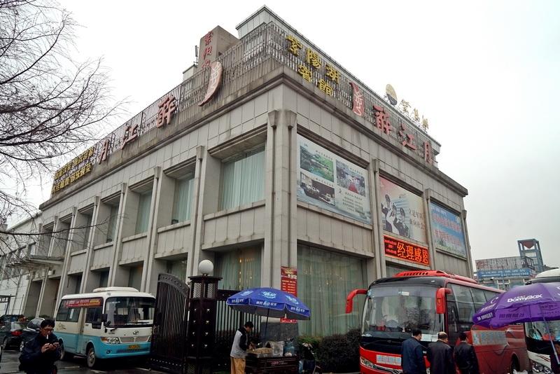 [中國湖北武漢]醉江月酒樓紫陽店-一品東坡肉超好吃,完全打到我的味蕾啊! @跳躍的宅男