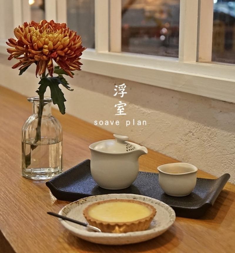 [花蓮市]浮室soave plan-咖啡 甜點 選物 @跳躍的宅男