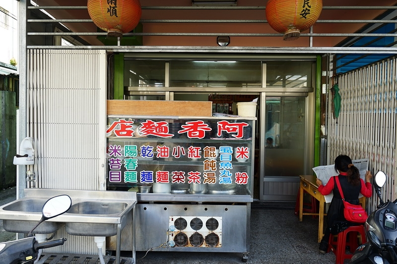 [花蓮吉安美食][早餐]阿香麵店-仁里市場旁的好吃麵店,假日去人很多 @跳躍的宅男
