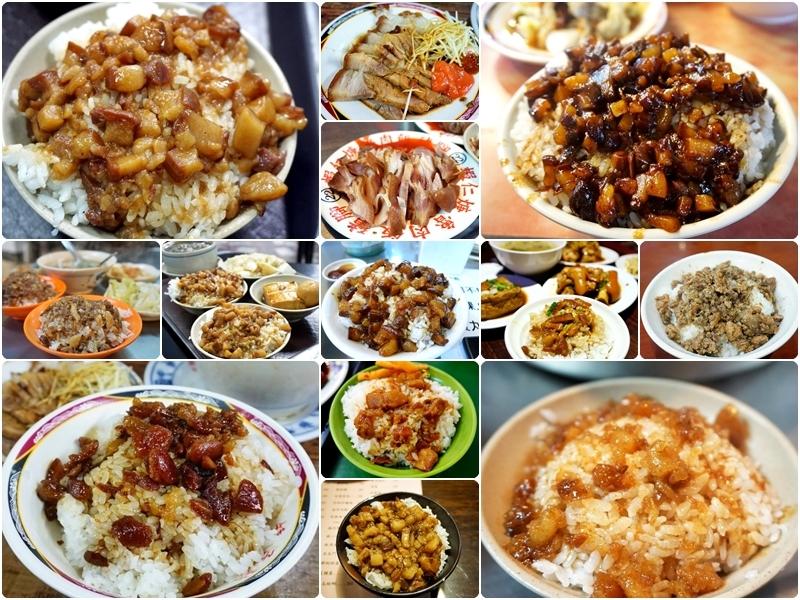 台北這17家滷肉飯你吃過了嗎! 新北市台北魯肉飯推薦 台北滷肉飯懶人包  台北美食懶人包 @跳躍的宅男
