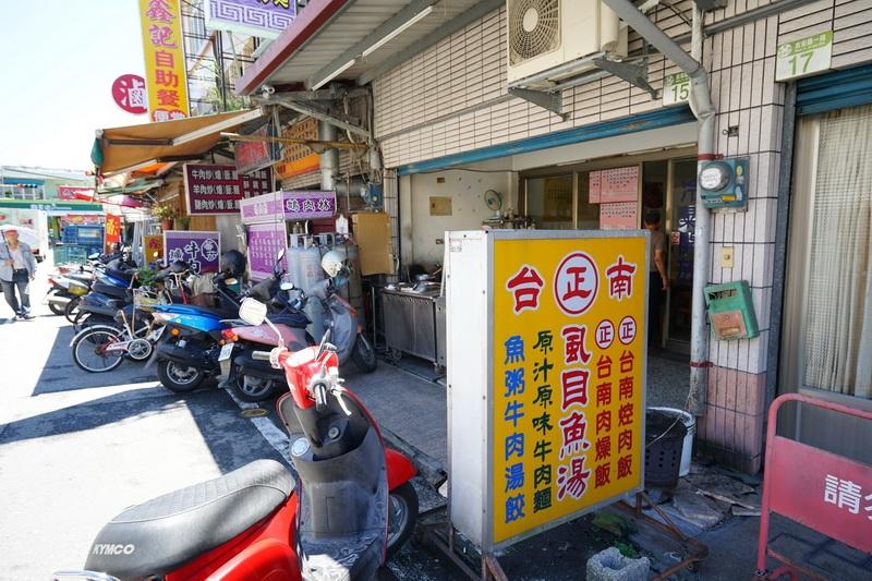 [花蓮吉安美食]台南正虱目魚肉燥飯-控肉飯甜鹹厚度足,是我喜歡的類型啊 @跳躍的宅男