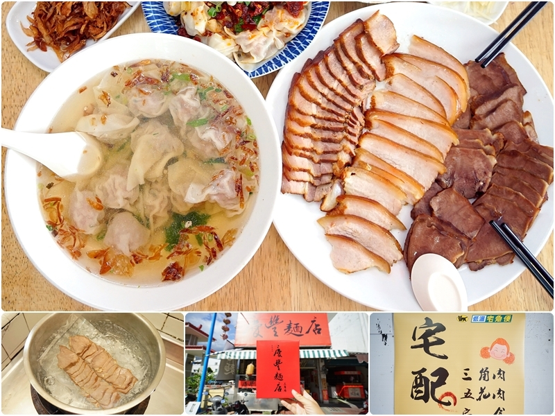[花蓮宅配美食]慶豐麵店超好吃煙燻三角肉、鮮包餛飩開放宅配啦 美味不用出門就可以吃得到摟 @跳躍的宅男
