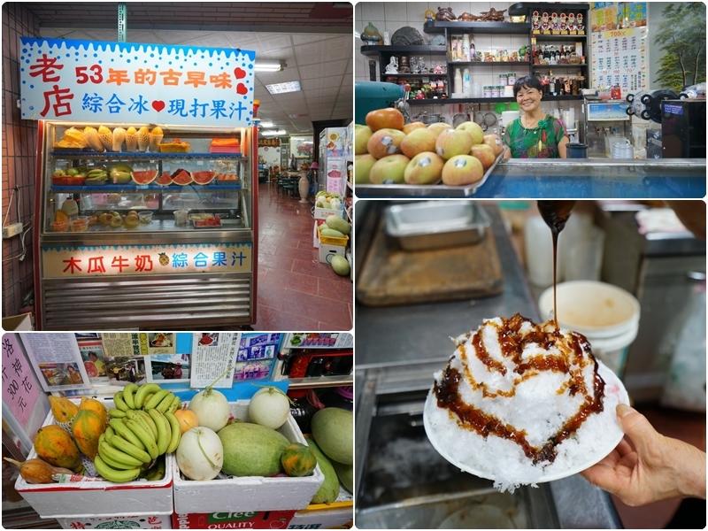 [花蓮玉里美食]東美冰菓室-圓環旁超過50年老冰店,招牌黑糖冰、還有新鮮水果冰及果汁唷 圓環古早味 @跳躍的宅男