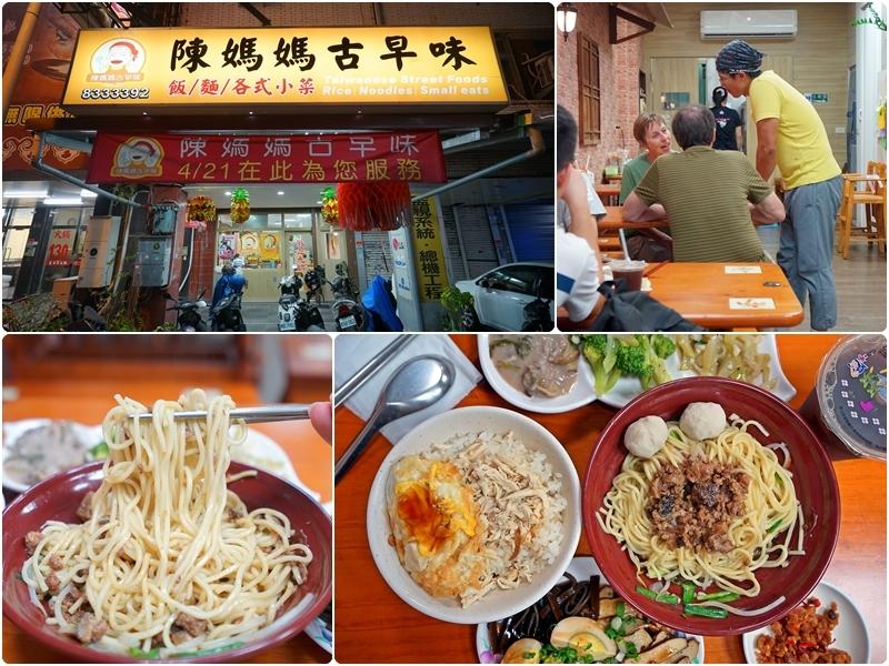 [花蓮美食]陳媽媽古早味小吃-鄰近花蓮火車站 雞肉飯套餐必點 外國旅客英文可以溝通 @跳躍的宅男