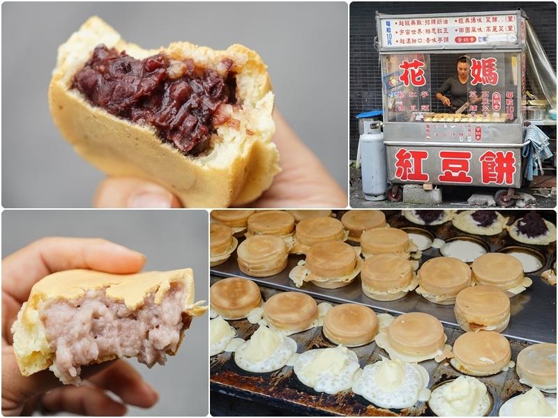 [花蓮美食]新港街花媽紅豆餅完全打中我的味蕾 相思紅豆餅我非常尬意! @跳躍的宅男
