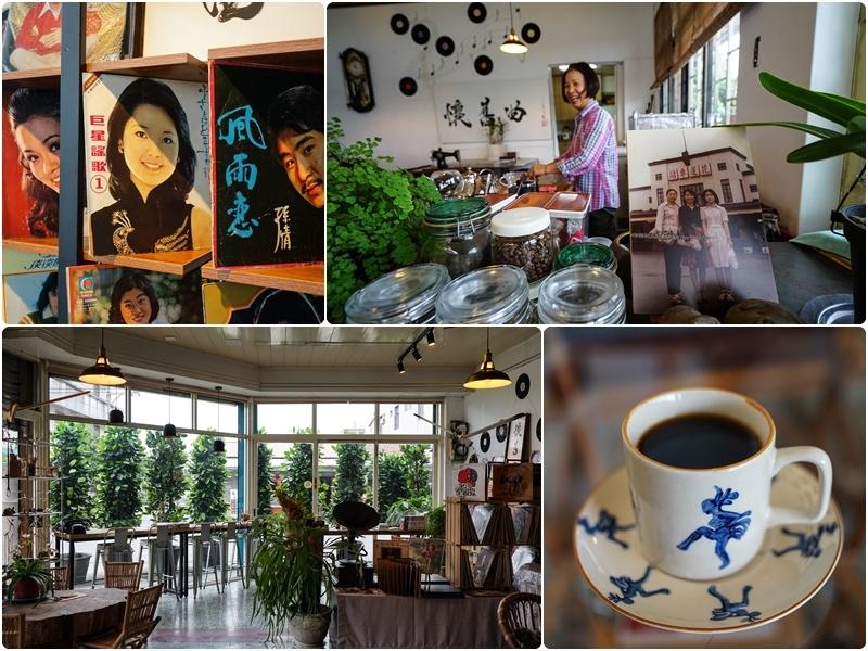 [花蓮新城]懷舊曲-黑膠唱片咖啡廳 有著對於父親的思念 手沖咖啡 @跳躍的宅男