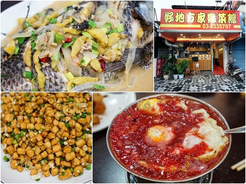 即時熱門文章:[花蓮美食]好地方家鄉菜館-熱炒鍋氣足! 魚料理很推薦,聚餐好選擇啊