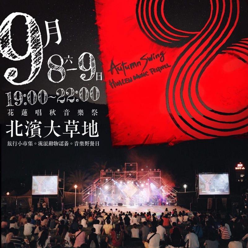 [花蓮活動]2018花蓮唱秋音樂季 9月8日至9月9日熱情開唱! @跳躍的宅男