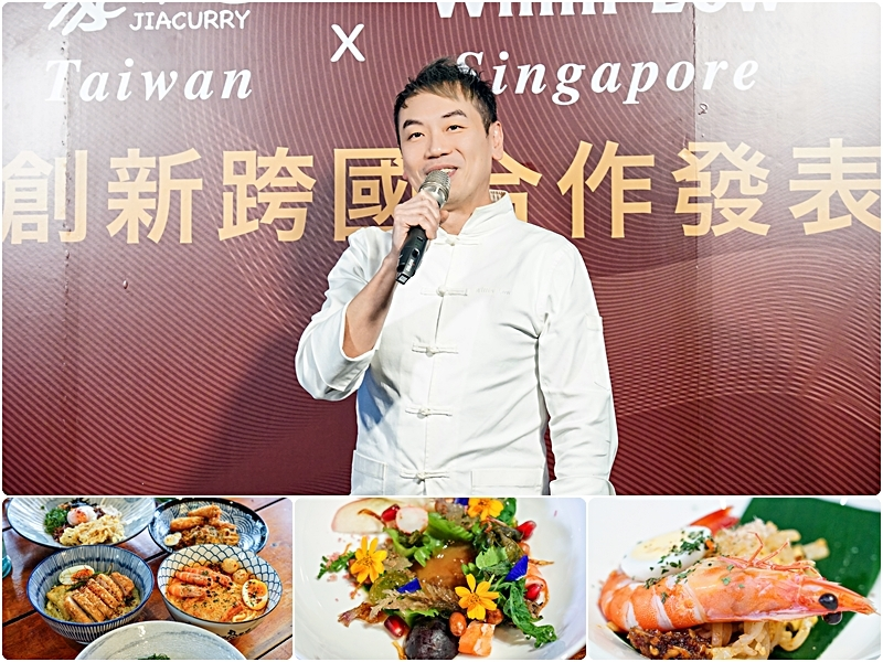 [花蓮美食] 亞洲50最佳餐廳Willin Low主廚與家咖哩跨國合作,12/10開始試賣,打造2019創新亞洲咖哩 @跳躍的宅男