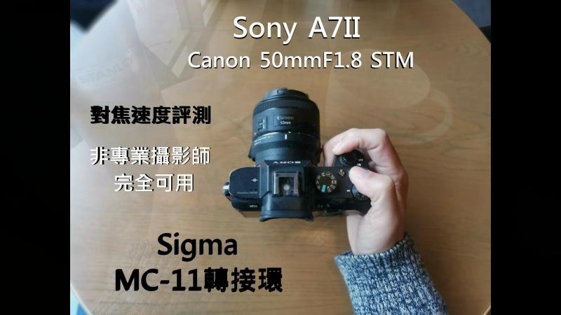 [影片/不專業評測]SONY a7ii大光圈鏡頭解決方案  轉接canon 窮人神鏡 50mmF1.8 stm 對焦速度完全可用 Sigma MC-11轉接環 @跳躍的宅男