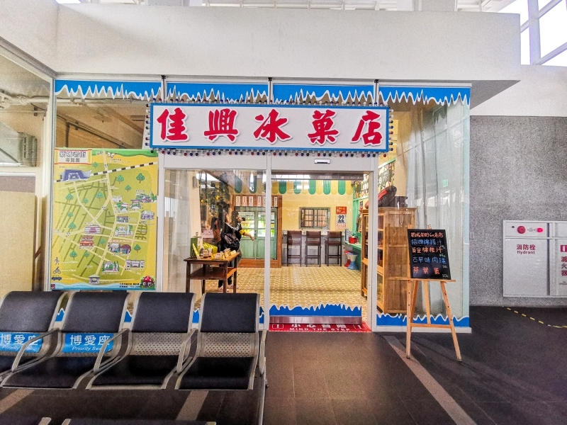 [花蓮美食]不用出火車站也能喝到佳興檸檬汁 新城太魯閣火車站-佳興冰菓室分店 @跳躍的宅男